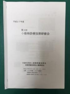 滋賀県獣医師会小動物研修 2016.3